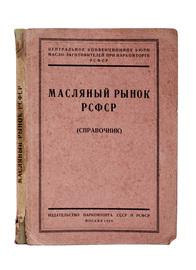 Масляный рынок РСФСР (Справочник)