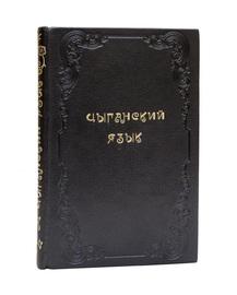 Цыганский язык. Краткое руководство по грамматике и правописанию