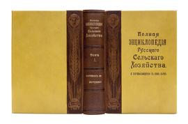 Полная энциклопедия русского сельского хозяйства. Комплект в 12-ти томах