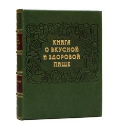 Книга о вкусной и здоровой пище (Пищепромиздат)