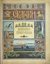 Русские сказки. Вся серия с рисунками И.Я. Билибина в подарочной коробке