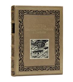 Мастера современной гравюры и графики. Сборник материалов