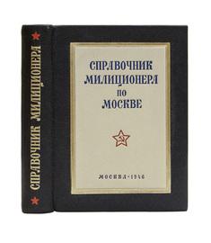 Справочник милиционера по г. Москве