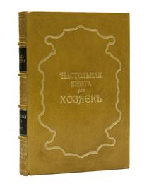 Настольная книга для хозяек. Составлена по программе кулинарной школы Зинаиды Неженцевой в Харькове
