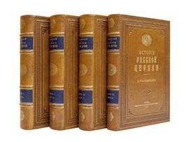 История русской церкви Е. Голубинского. Полное собрание книг