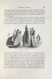 Библейская история при свете новейших исследований и открытий. Издание иллюстрированное, с приложением большой карты Палестины