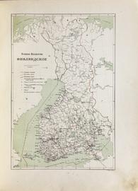 Финляндия в XIX столетии