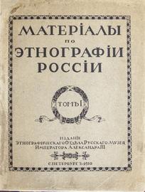 Материалы по этнографии России. Полный комплект