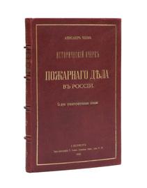 Исторический очерк пожарного дела в России