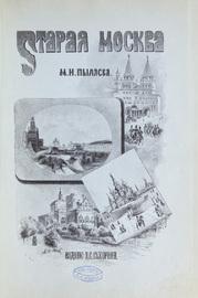Старая Москва. Рассказы из былой жизни первопрестольной столицы.