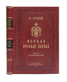 Первая русская царица. Повесть из времен Иоанна Грозного