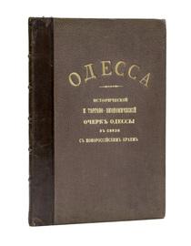 Одесса. Исторический и торгово-экономический очерк Одессы в связи с Новороссийским краем