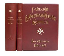 Пажеский Его Императорского Величества Корпус за сто лет