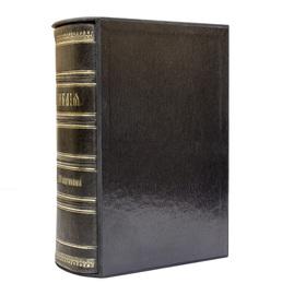 Библия или Книги Священного писания Ветхого и Нового Завета в русском переводе с параллельными местами. [Иллюстрации Г. Доре]