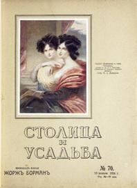 Столица и усадьба. Журнал красивой жизни. Полный комплект, №№1-90