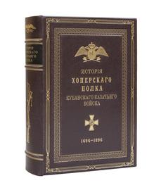 История Хоперского полка Кубанского казачьего войска. 1696-1896