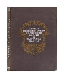 Первое правительство свободной России и выставка войны