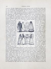 История внешней культуры. Одежда, домашняя утварь, полевые и военные орудия народов древних и новых времен. Комплект в 2-х томах