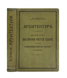 Архитектура. Полный архитектурный курс, читанный в Императорском Московском техническом училище