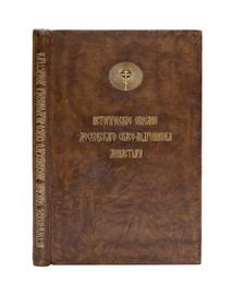 Историческое описание Московского Спасо-Андроникова монастыря