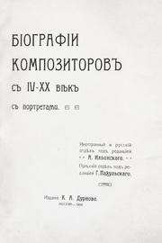 Биографии композиторов с IV по XX век с портретами