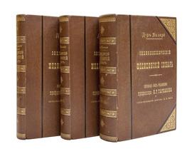 Энциклопедический медицинский словарь. Комплект в 3-х томах