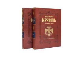 Московский Кремль в старину и теперь. В 2-х томах.