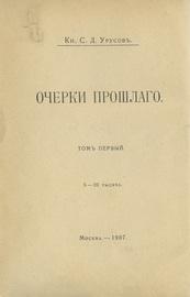 Записки губернатора. Кишинев, 1903-1904 г. (Очерки прошлого. Том 1-й, единственный)
