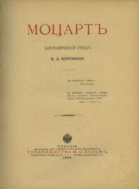 Моцарт. Биографический этюд.