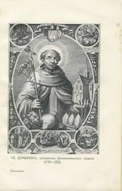 История инквизиции. В 3-х томах