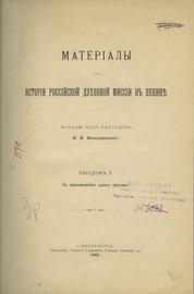 Материалы для истории Российской духовной миссии в Пекине
