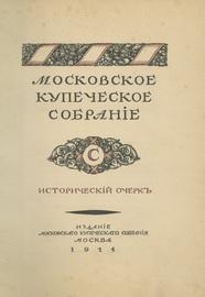 Московское купеческое собрание. Исторический очерк
