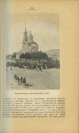 Урал северный, средний, южный. Справочная книга.