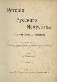 История русского искусства с древнейших времен. Комплект в 2-х томах