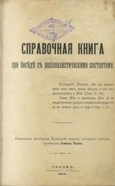 Справочная книга при беседе с рационалистическими сектантами