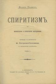 Спиритизм. В 2-х томах (в одном переплете)