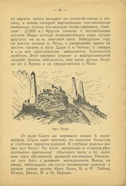 Путеводитель по Ингушской автономной области
