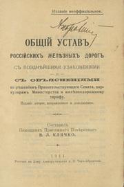 Общий устав российских железных дорог с позднейшими узаконениями и с объяснениями