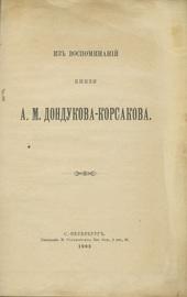 Из воспоминаний князя А.М. Дондукова-Корсакова