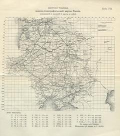 Географическая карта, ее история, составление, воспроизведение. С прилож. Работы по картографии России
