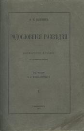 Родословные разведки. В 2-х томах.