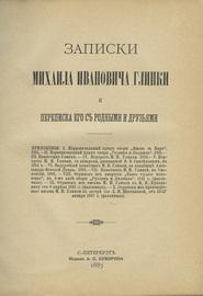 Записки Михаила Ивановича Глинки и переписка его с родными и друзьями.