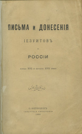 Письма и донесения иезуитов о России конца XVII и начала XVIII века