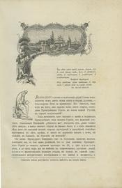 Житие и подвиги преподобного Сергия Радонежского чудотворца