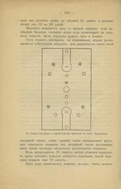 Футбол и другие игры того-же типа