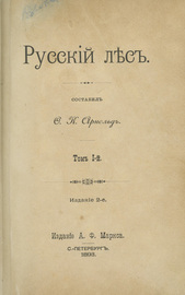 Русский лес. Комплект 3-х томов в 2-х переплетах