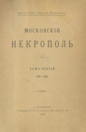 Московский некрополь, в 3-х томах. Русский провинциальный некрополь, том 1-й (и единственный). Комплект книг