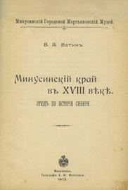 Минусинский край в XVIII веке. Этюд по истории Сибири