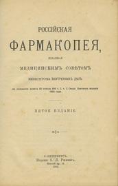 Российская фармакопея, изданная медицинским советом Министерства внутренних дел