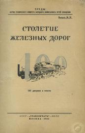 Столетие железных дорог